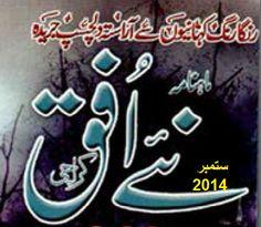 Read Online or Download free Urdu Digest , Naye Ufaq for September 2014. In this month you will read following topics:. Dastak by Mushtaq Ahmed Qureshi, Guftagu by Imran Ahmed, Iqra by Tahir Qureshi, Naqoosh Ibrat by Riaz Hussein Shahid, Rah e Intqam by Khurasheed Pirzada, Pur Asrar Khazana by Khaleel Jabbar, Pur Asrar Bangla by Javed Ahmed Sadiqi, Bad Dua by Zareen Qamar, Muqaddas Darakhat by M. Saleem Akhter, Naqli Shehar by Aalishba Makhdoom,