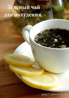 Зеленый чай польза и вред зеленого чая, зеленый чай с