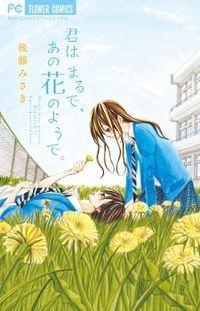 Kimi wa Maru de, Ano Hana no You de. Manga - Read Kimi wa Maru de, Ano Hana no You de. Online at MangaHere.com