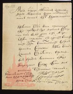 Letter of А.D.Menshikov, St Petersburg, 29 May 1710