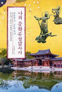 나의 문화유산답사기 일본편 3/유홍준 - KOREAN 981.30 YOO HONG-JOON 2014 [Aug 2014]