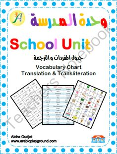 Arabic School Unit – Vocabulary Chart and Translation from ArabicPlayground on TeachersNotebook.com (5 pages)  - Arabic School Unit – Vocabulary Chart and Translation