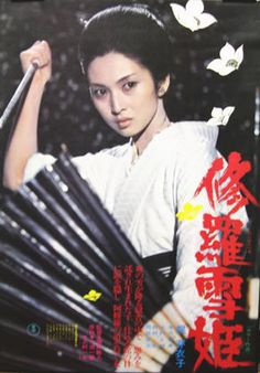 Lady Snowblood (original Japanese title 修羅雪姫, Shurayukihime) is a 1973 Japanese film directed by Toshiya Fujita and starring Meiko Kaji.[1] It is based on a comic called Shurayukihime.