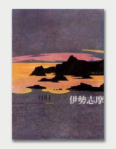Mid-Century Japanese Travel Posters