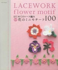 Lacework Flower Motif #crochet #book