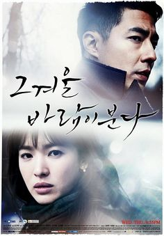 [TV Series] That Winter, the Wind Blows (그 겨울, 바람이 분다) / Call Number: DVD THAT [KOREAN]