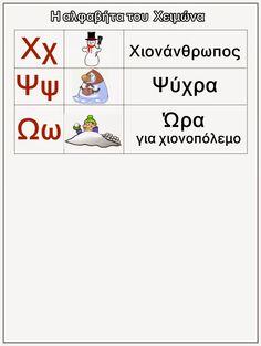 Η αλφαβητα του Χειμωνα