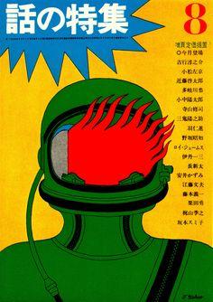 Japanese Magazine Cover: Stories. Tadanori Yokoo. 1967 - Gurafiku: Japanese Graphic Design