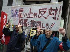 写真・市進ストライキ 51歳雇い止め反対! pic.twitter.com/3Sgc2ts1Gb