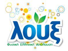 ΛΟΥΞ - Φυσική Ελληνική Απόλαυση | Loux #Greek Fizzy Drinks