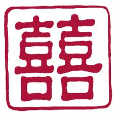 The Chinese double-happiness symbol, with particular reference to love and marriage. (fengshui.about.com)