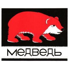 """""""Russian Bear"""" Print"""
