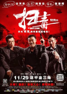 The White Storm - Benny Chan Louis koo, Nick cheung, Lau Ching Wan