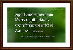 Hindi Thoughts: Move as ahead of yourself (Hindi Thought) खुद से आगे नीकल इतना कि कल