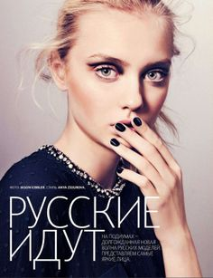 Jason Kibbler #photography | Vogue Russia August 2012