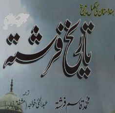 Read Online or Download free History book Tareekh E Fareshta by Abu al Qasim Farishta, this book contained 4 parts and was translated by Khawaja Abdul Haye (known as Mushfaq Khawaja) from Persian language into Urdu. Historian, Muhammad Qasim Hindu Shah Astar Abadi who was known as Farishta, Qasi says that he started to collect books of history by different writers, nations for India,