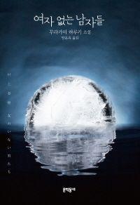 여자 없는 남자들/무라카미 하루키 - KOREAN FICTION MURAKAMI HARUKI 2014 [Oct 2014]