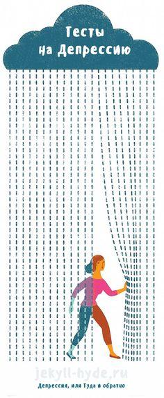 Бесплатный тест на депрессию онлайн бесплатно