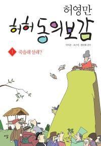 허허 동의보감 1: 죽을래 살래?/허영만 - KOREAN 519 HEO YEONG-MAN V.1 [Jun 2014]