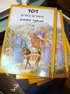 101 Favorite Stories from the Bible by Ura Miller in Hebrew language.