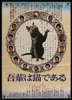 I AM A CAT (Wagahai wa neko de aru) - Japanese movie poster (1975)