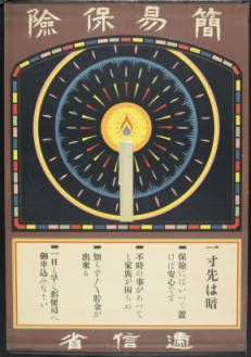 Kan'i hoken: issunsaki wa yami [Candle] :: Rare Books and Manuscripts Collection