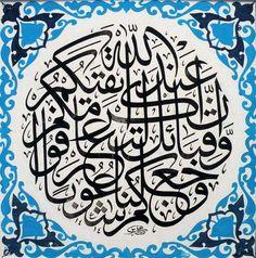 Quran 49:13 Calligraphy