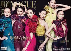 VOGUE China September 2011 ft. Du Juan, Sui He, Sun Fei Fei, Liu Wen, Ming Xi, and Shu Pei Qin - photographed by Inez van Lamsweerde and Vinoodh Matadin