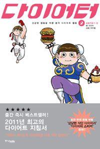 다이어터2: 운동적응기 편/네온비;캐러멜 KOREAN GRAPHIC DIET V.2 [Jun 2014]