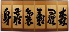 BYOBU (PARAVENT) À SIX FEUILLES peint à l'encre, à décor d'idéogrammes.  Cachets à l'encre rouge et signature sur les première et dernière feuilles.  (Petits accidents et restaurations d'usage).  Japon, période Meiji (1868-1912).  dim. (FEUILLE) 171 X 63,5 CM - dim. (TOTALE) 171 X 376 CM