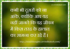 Hindi Thoughts: Don't judge others (Hindi Thought Wallpaper) कभी भी दूसरों को ना आंके