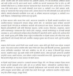 honesty essay in marathi language