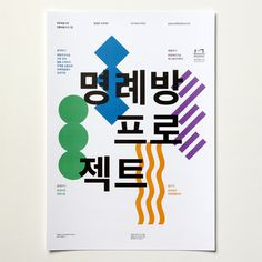 Poster series for the Myung-dong theater