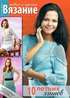 tricô elegante e fácil