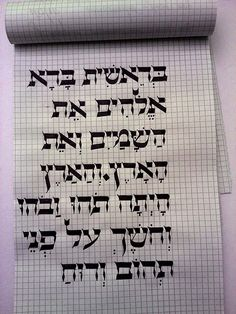 Holiness to the lord on pinterest torah jesus christ Hebrew calligraphy art
