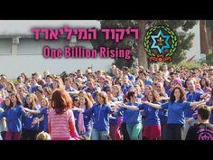 One Billion Rising ISRAEL - Hashomer Hatzair | ריקוד המיליארד - השומר הצעיר