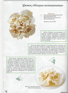Схема к объемному цветку | biser.info - всё о бисере и бисерном творчестве