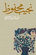 أصداء السيرة الذاتية by Naguib Mahfouz