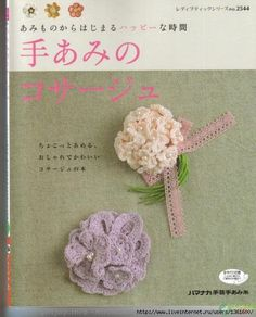 Crocheted flowers. Book