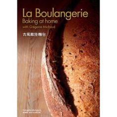 La Boulangerie by Gregoire Michaud  http://www.becomeapastrychef.com/interview-with-gregoire-michaud-part-5/