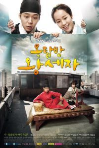 Korean drama The Rooftop Prince (2012)