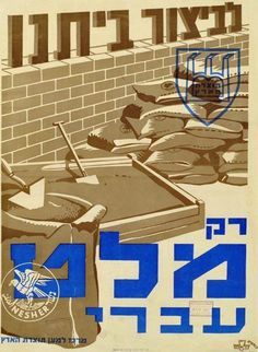 Fascinating - Zionist propaganda posters from the 20s and 30s...