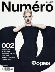 Daphne Groeneveld on the cover of Numero Russia, April 2013. Photo: Sebastian Kim.