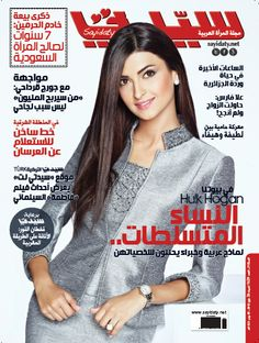 The Beautiful Ola Fares on the Front Cover of Sayidaty Magazine 1629