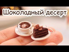 Chocolate dessert of plastic! - YouTube