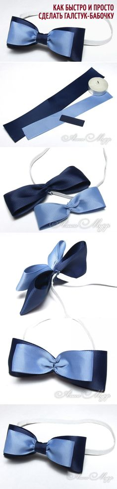 Бабочка галстук своими руками просто
