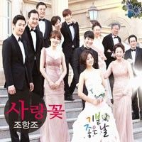 Glorious Days OST Part.4 | 기분 좋은 날 OST Part.4 - Ost / Soundtrack, available for download at ymbulletin.blogspot.com
