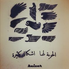Arabic: Freedom takes many forms.