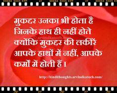 Hindi Thoughts: Even handless people do have fate (Hindi Thought) मुकद्दर उनका भी होता है जिनके हाथ ही नहीं होते