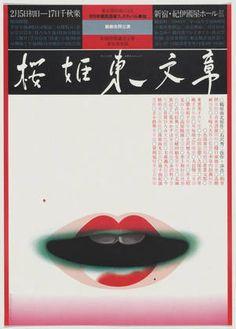 koichi sato, lip, japanes posterdesign, affich, art, sakurahim, 0dgraphic designjapanes, sato koichi, posters
